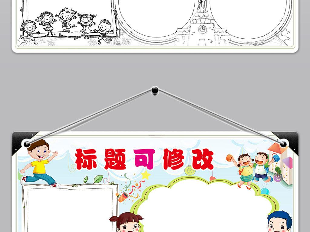 word/ps学校周年庆手抄报庆祝校庆电子小报校庆10周年图片
