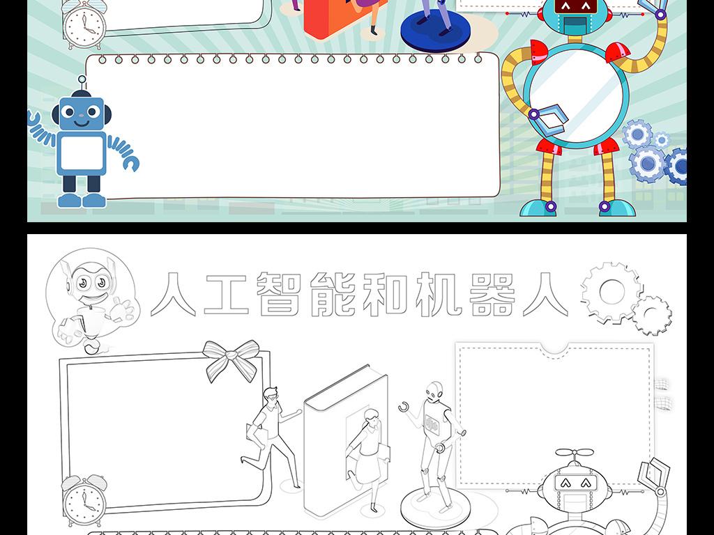 人工智能小报机器人手抄报科技科学电子小报图片