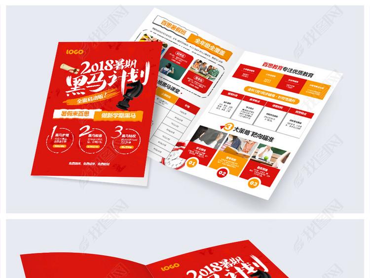 红色创意风格暑假班补习班招生两折页设计