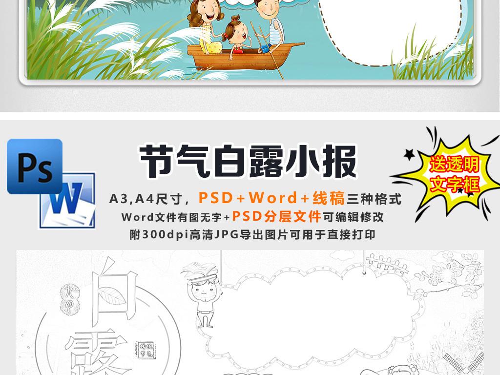 手抄报|小报 节日手抄报 国庆节手抄报 > 白露小报二十四节气传统文化