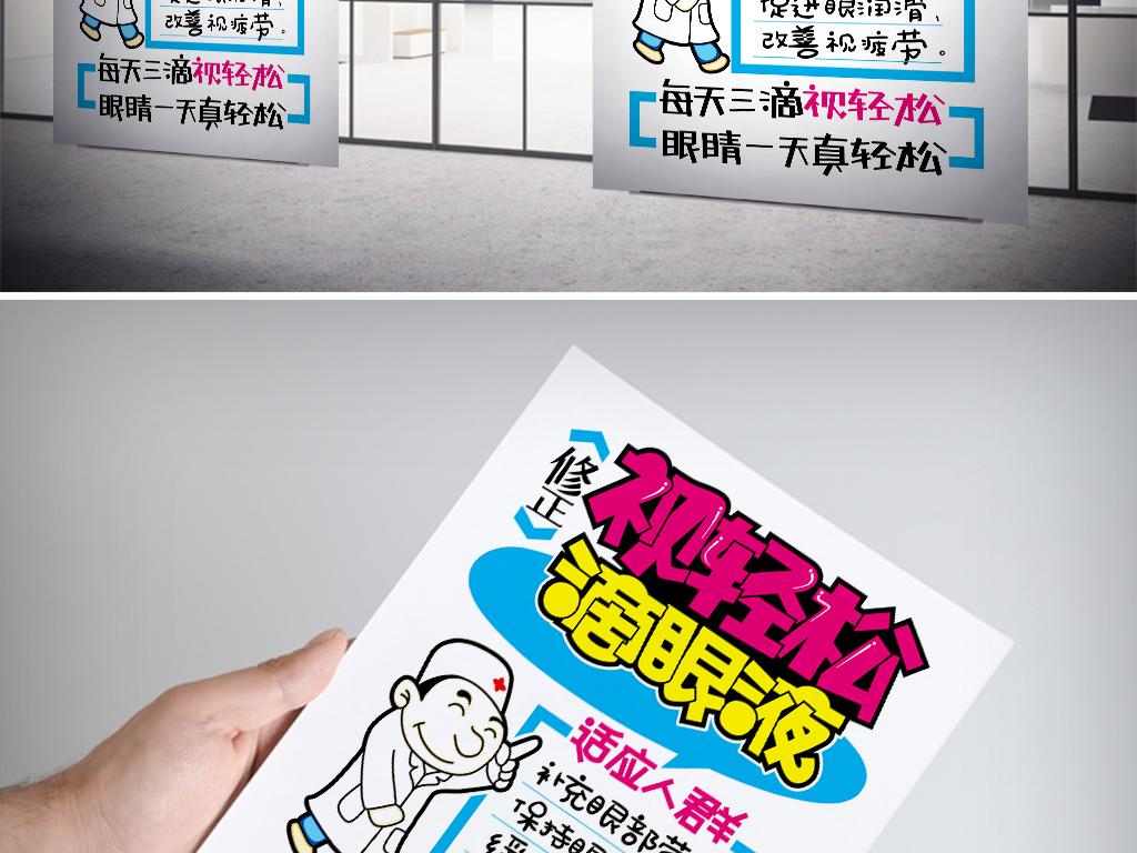 pop海报 > 滴眼液手绘pop海报  素材图片参数: 编号 : 17703196 软件