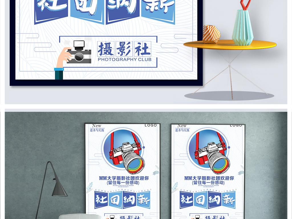 2018白色扁平化摄影社招新海