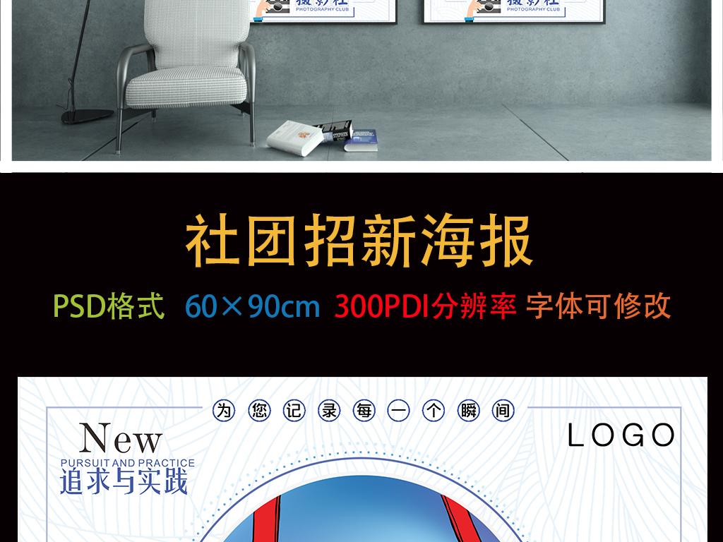 2018白色扁平化摄影社招新海报