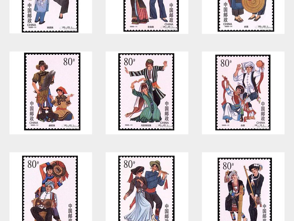 民族少数民族风格人物邮票手绘素材