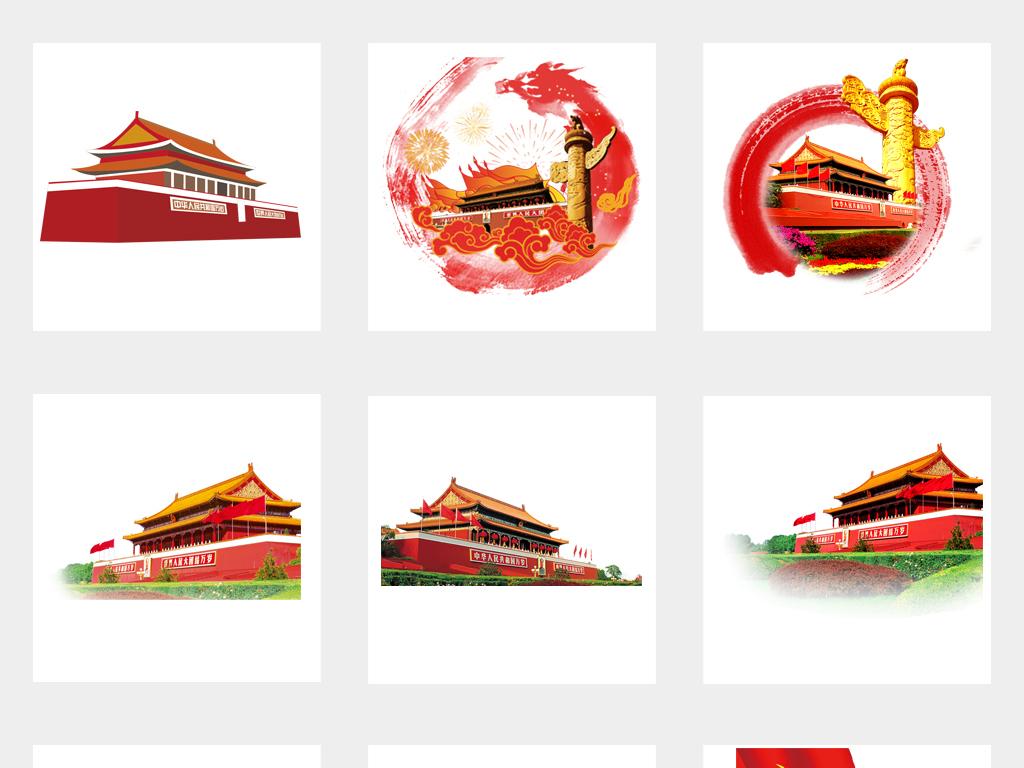 党政建设中国国旗北京天安门png背景免扣素材
