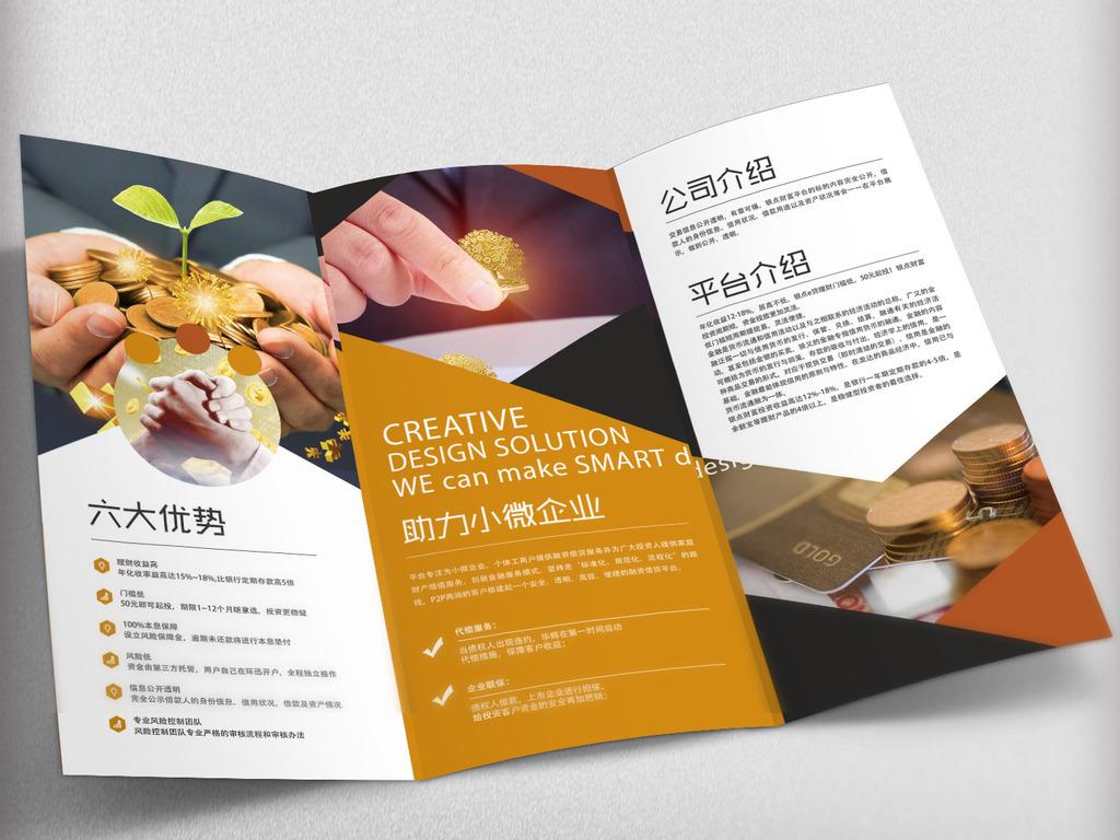 金融理财产品通用三折页图片设计素材_高清psd模板(.图片