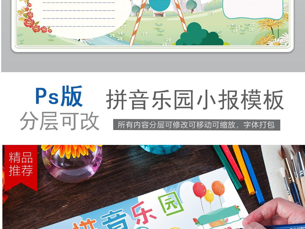 ps电子小报拼音乐园学拼音语文汉字图片素材 psd模板下载 182.00MB 图片