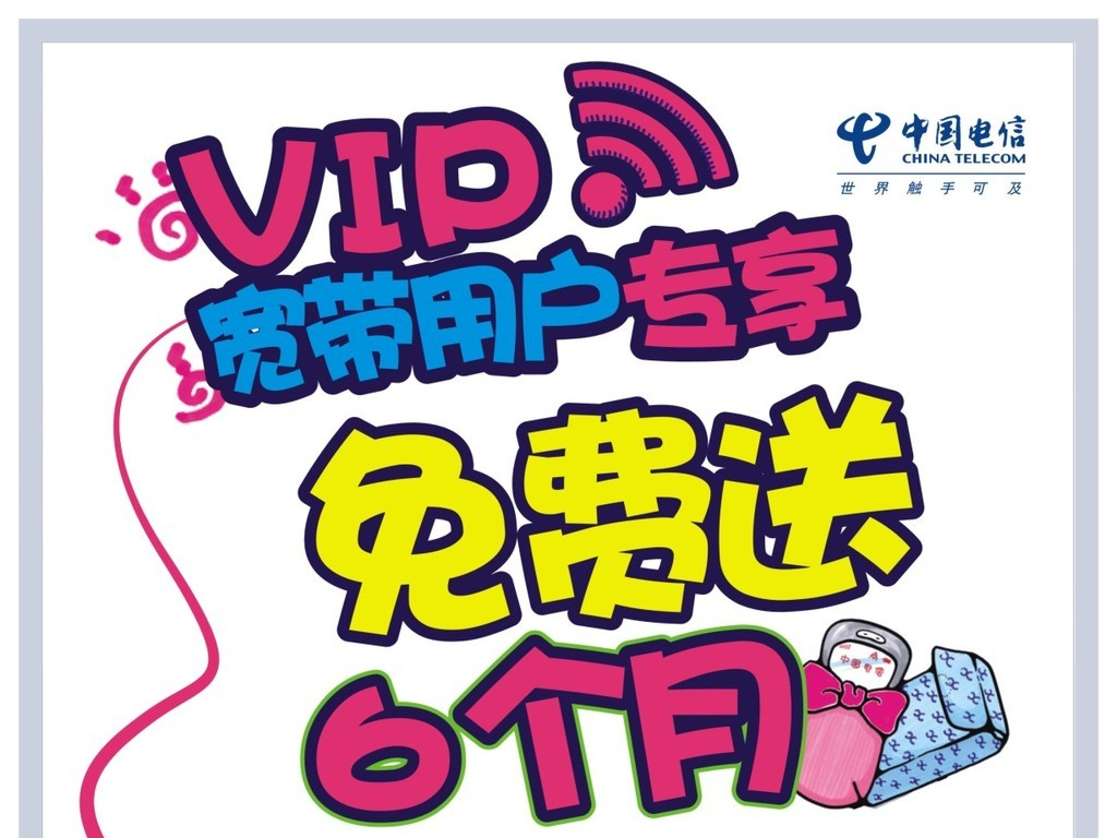 2108中国电信宽带活动pop海报模版