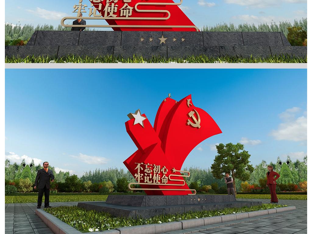 大型党建红旗红色广场雕塑中国梦精神堡垒