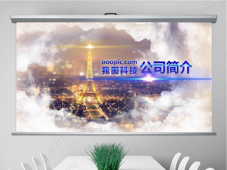 大气科技云层公司简介视频片头PPT模板