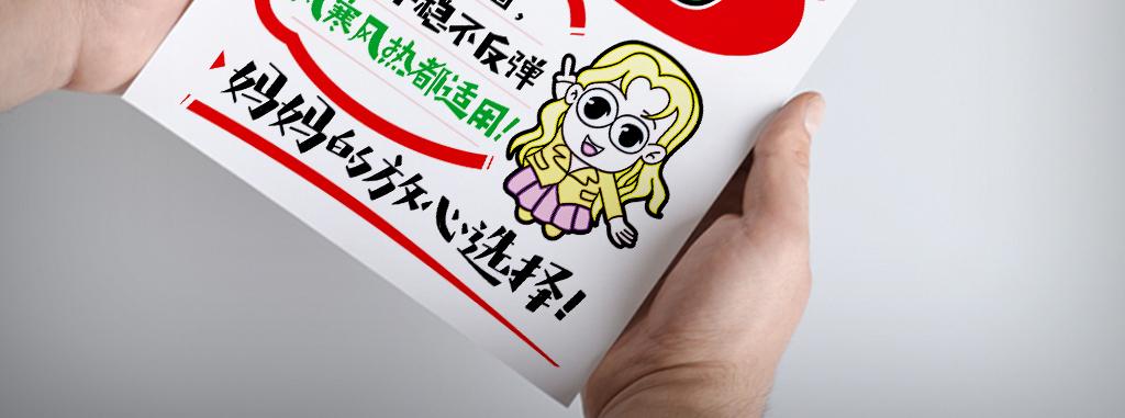 柴胡滴丸pop药店海报