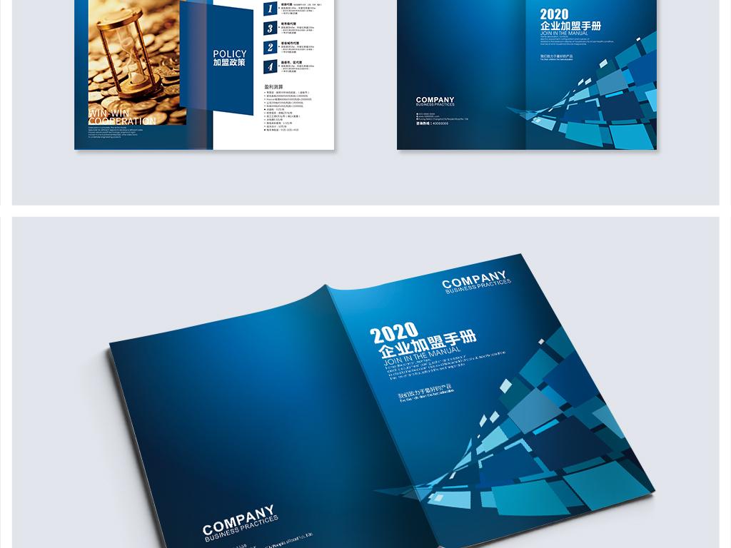 平面|广告设计 画册设计 企业画册(整套) > 蓝色商务商贸现代科技产品图片