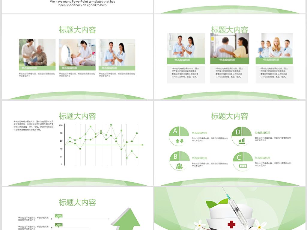 护士专用幻灯片动态ppt模板封含ps图片