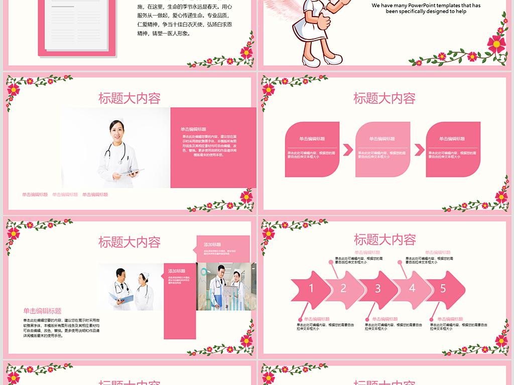 粉色护士专用幻灯片动态ppt模板图片