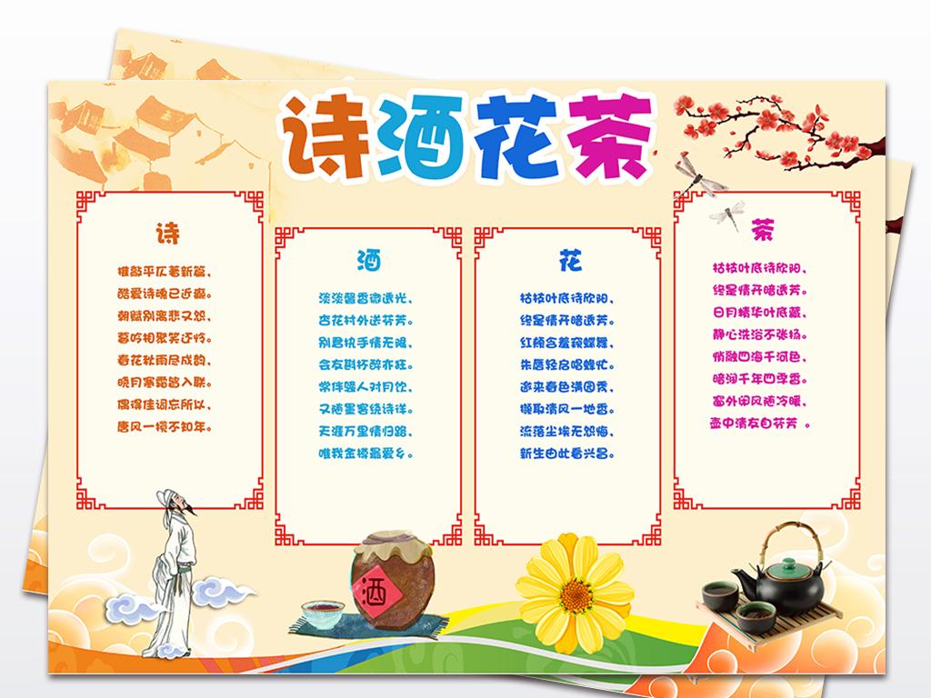 诗酒花茶小报中华传统文化手抄报电子小报