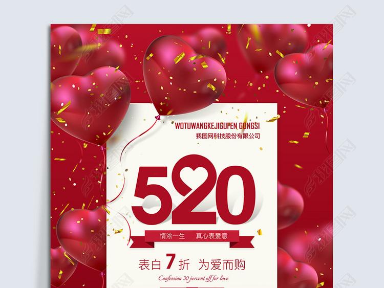 红色极简520表白日促销海报模板