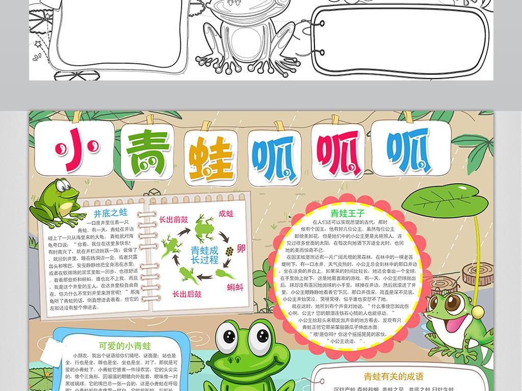 青蛙成长记小报动物生长过程观察日记手抄小报