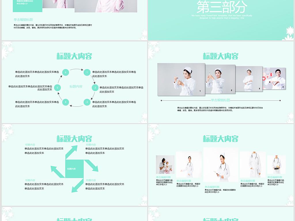12护士专用幻灯片动态ppt模板图片