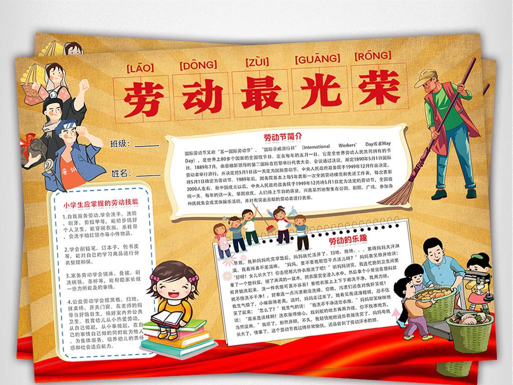 手抄报 分享 :  我图网提供独家51劳动节小报庆祝五一旅游假期做家务