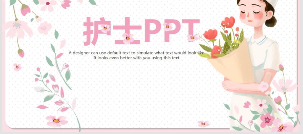 粉色医院医疗护士简历护理汇报ppt模板