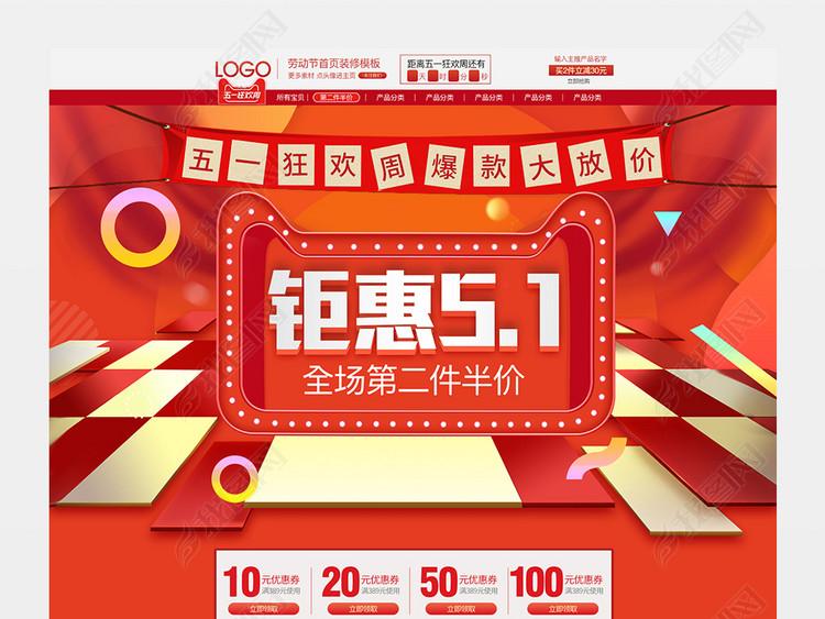 淘宝天猫五一狂欢周51劳动节促销首页模板