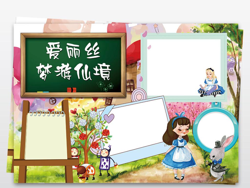 爱丽丝梦游仙境小报阅读推荐读书卡手抄小报