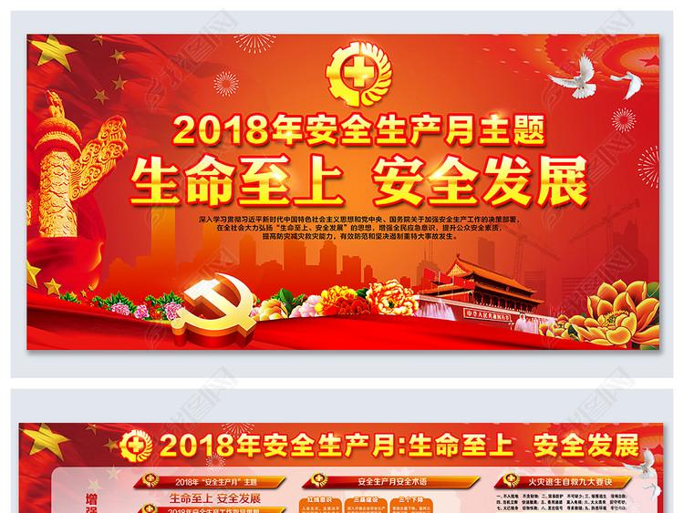 2018安全生产月全民宣传展板设计