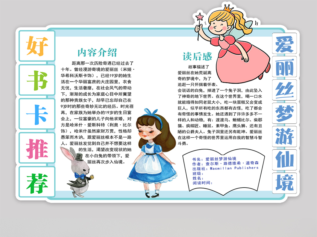 小学生好书卡推荐卡小报爱丽丝梦游仙境读书卡阅读模板