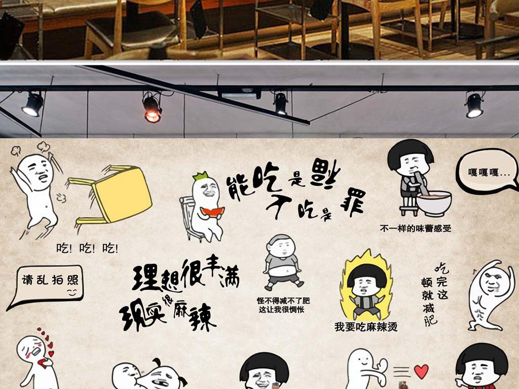 金馆长创意搞笑表情包搞怪涂鸦饭店奶茶背景图片