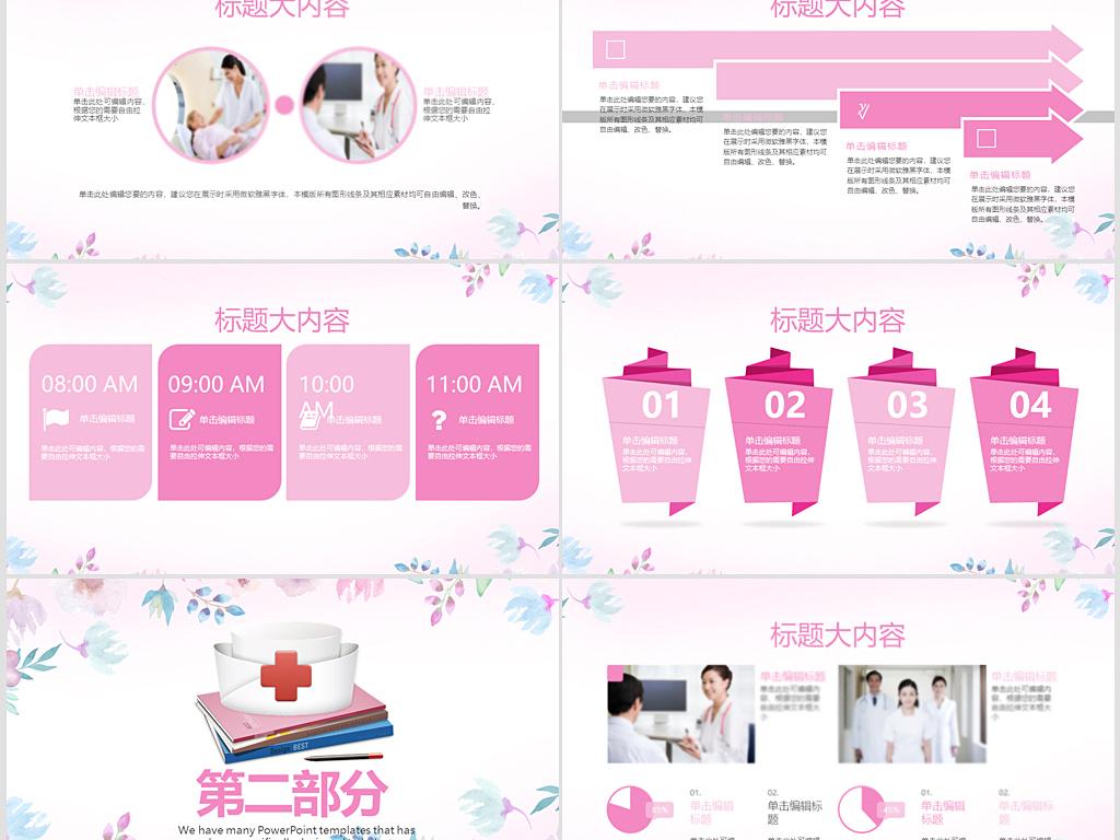 粉色护士专用幻灯片动态ppt模板封含ps图片