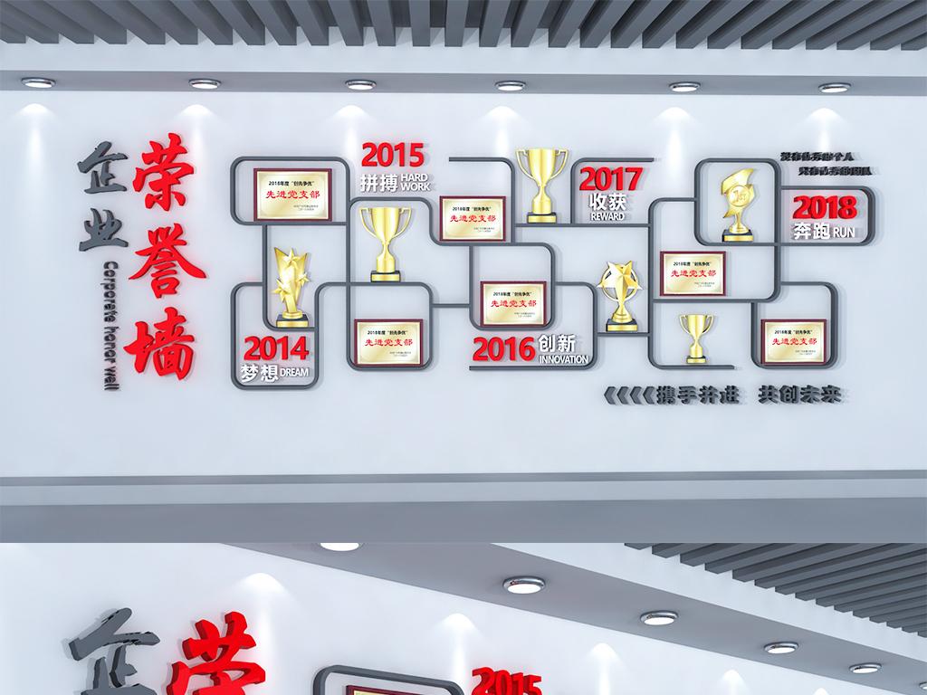 创意3d立体企业荣誉墙党建文化墙展厅设计图片
