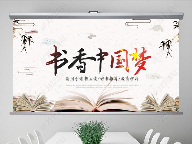 中国风水墨古典读书分享书香中国PPT模板