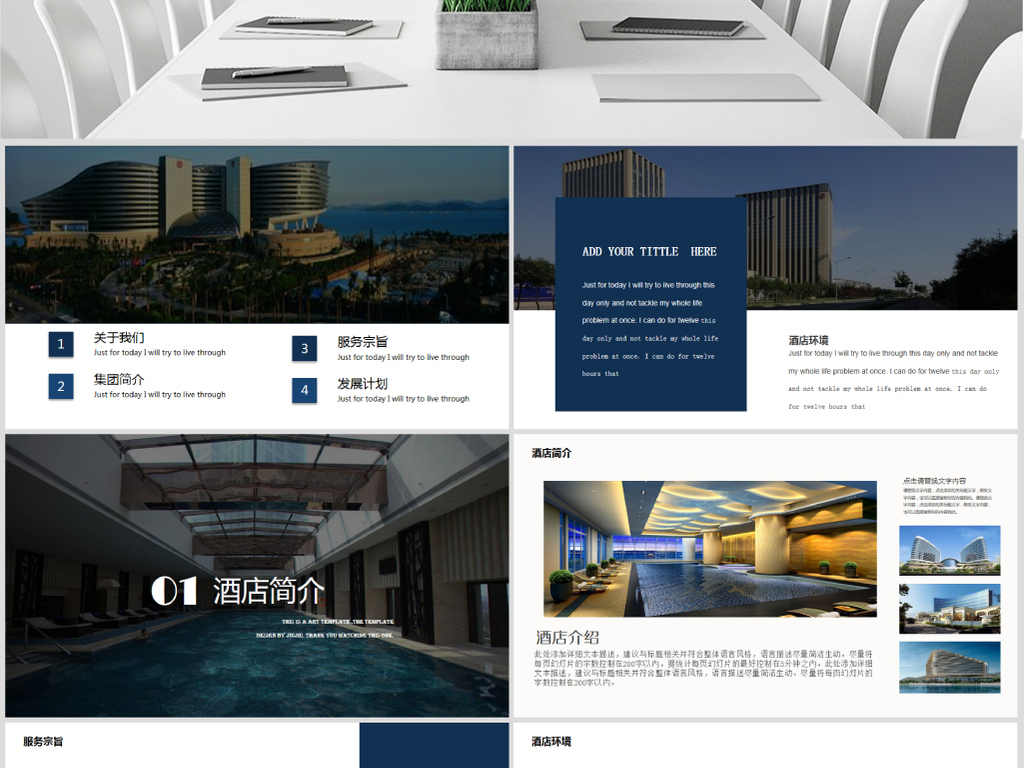 喜来登五星级酒店商业计划书ppt模板图片