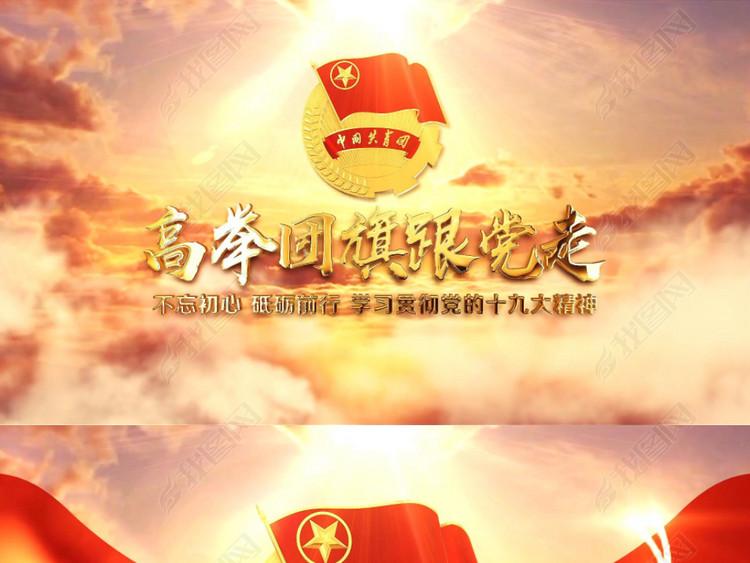 五四中国共青团背景视频-08