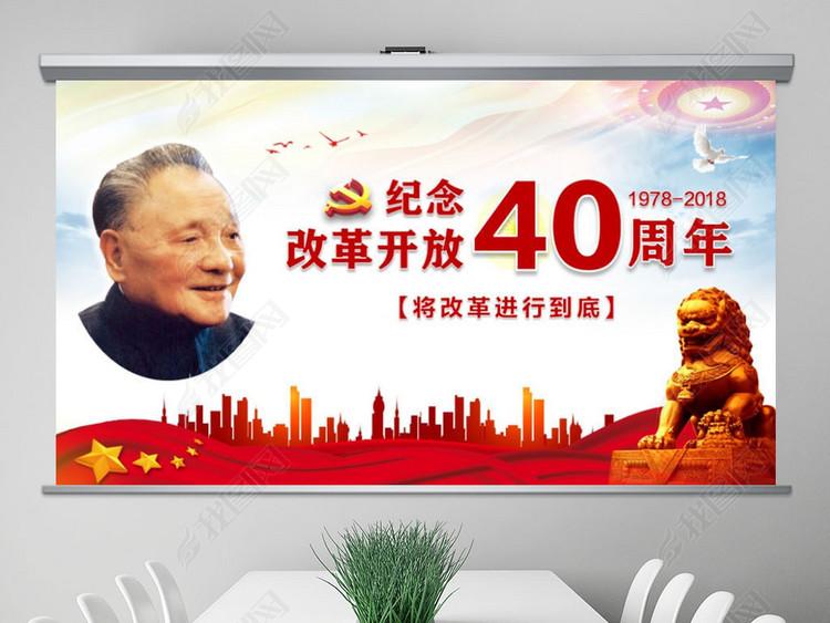 改革开放40周年将改革进行到底党建PPT