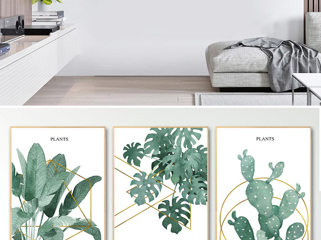 北欧风绿色植物ins简约客厅装饰画