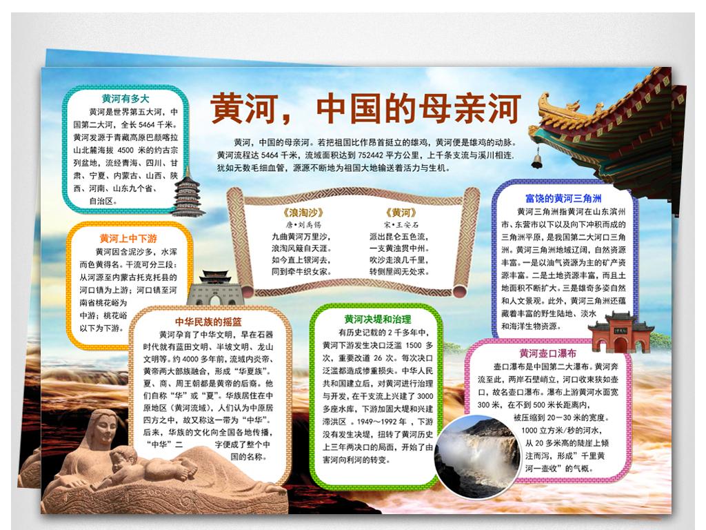 手抄报|小报 学科手抄报 科学手抄报 > word电子小报模板黄河长江地理