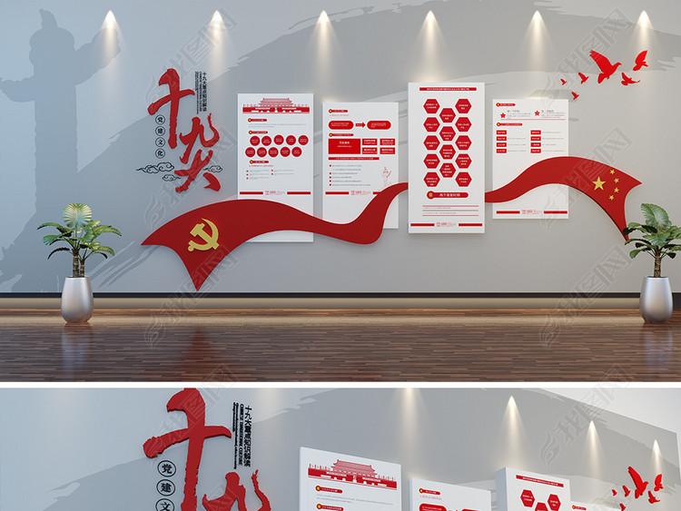 社区党建文化墙活动室创意十九大精神