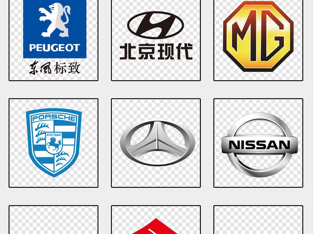 名牌轿车品牌汽车车标标志png免扣素材