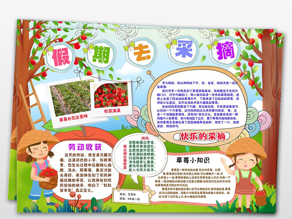 ps采摘小报放假假期旅游水果蔬菜劳动实践收获照片框模板手抄报