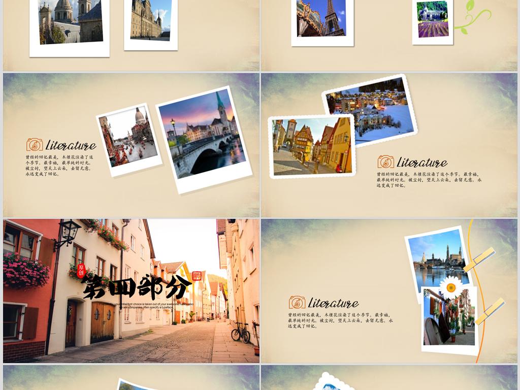 欧洲旅游电子相册纪念册动态PPT模板下载 45.91MB 工作总结PPT大全 总结计划PPT