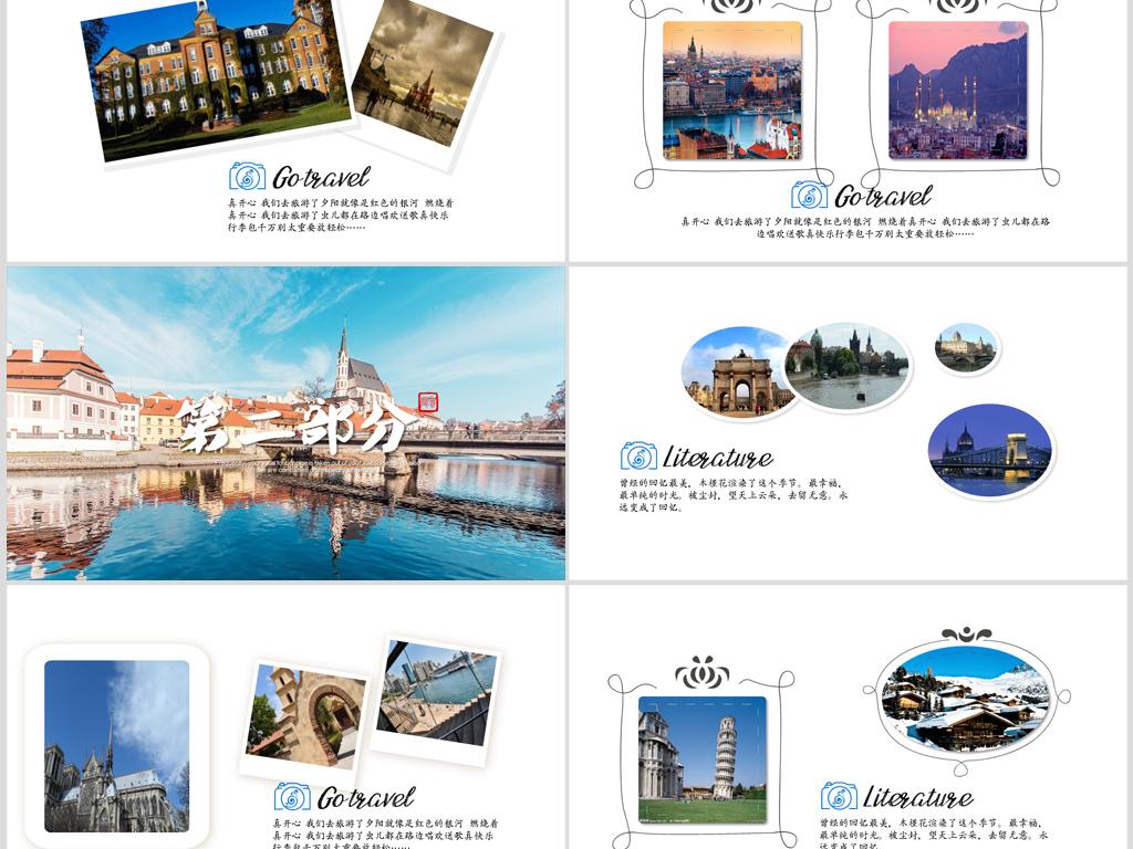 晴空万里欧洲旅游电子相册动态PPT模板下载 48.18MB 工作总结PPT大全 总结计划PPT