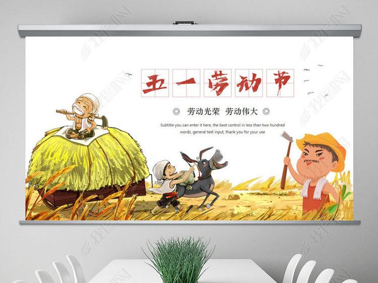 51劳动节劳动最光荣教育宣传动态PPT模板
