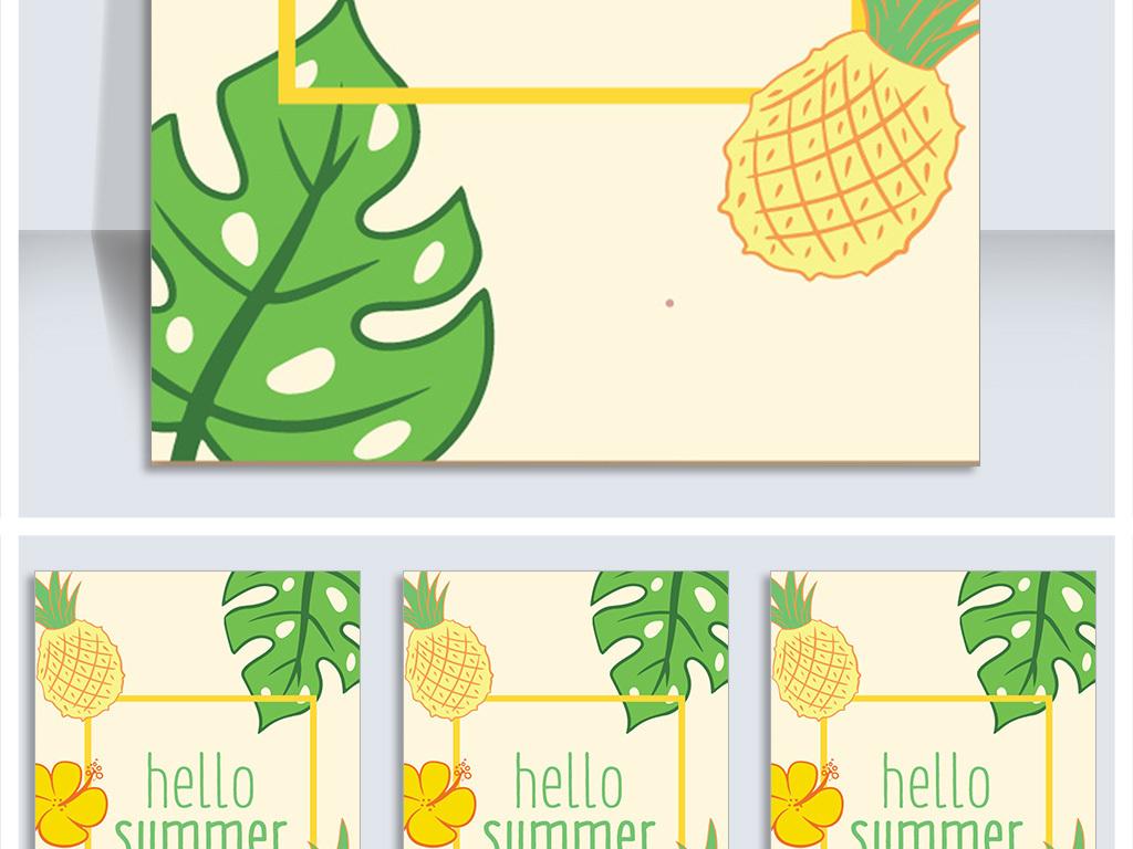 海报设计 创意海报 国外创意海报 > 手绘菠萝绿色叶子夏季促销海报