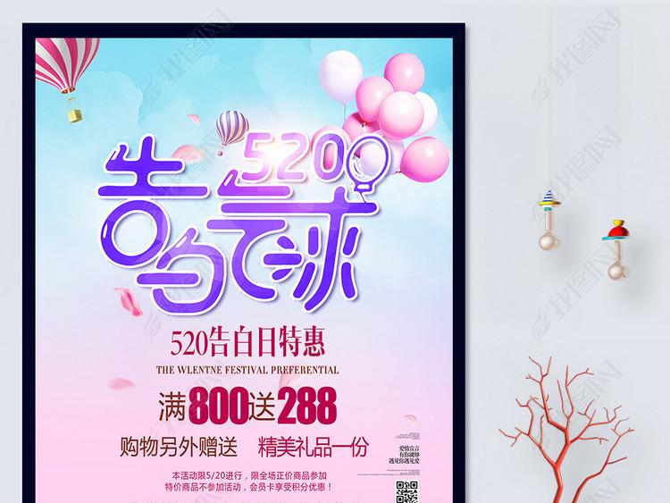 唯美520告白气球情人节促销海报设计