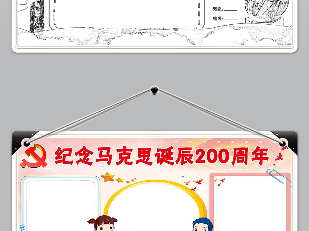 word/ps马克思小报纪念马克思手抄报伟人小报名人电子