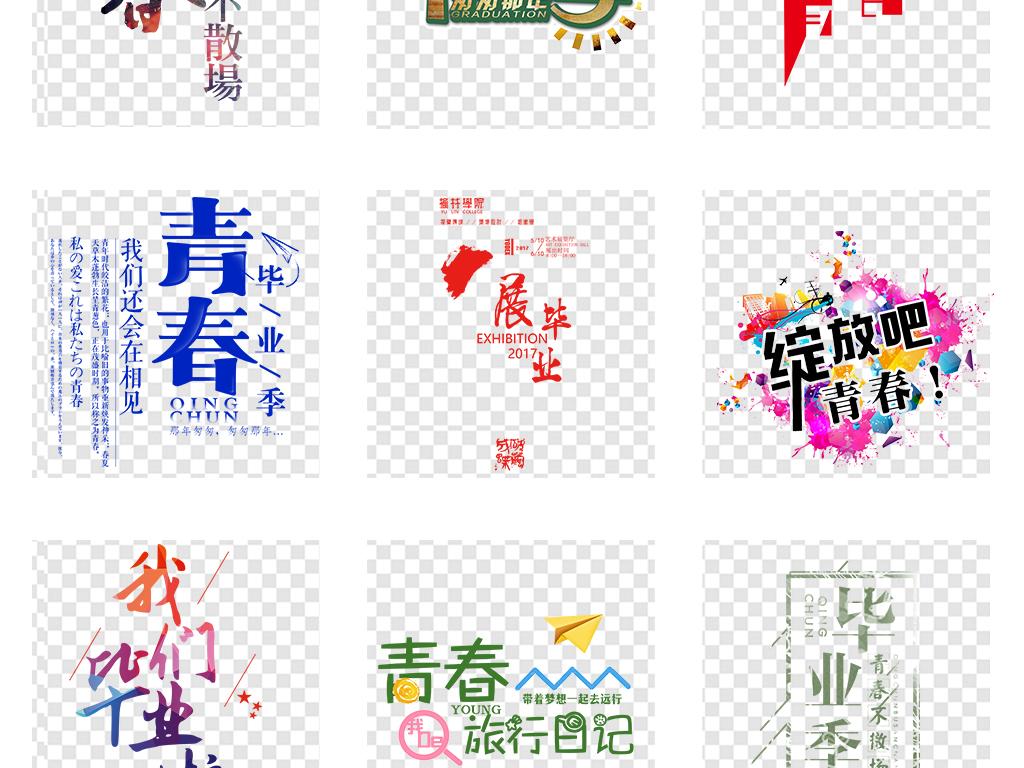 艺术字 艺术字设计 中文艺术字设计 > 毕业季人物毕业典礼海报png免扣