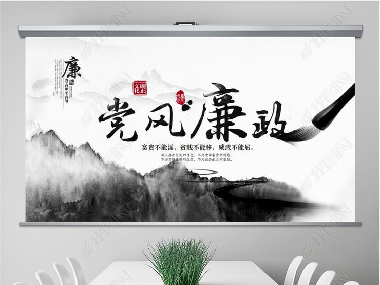 中国风党风廉政建设党课ppt反腐从严治党