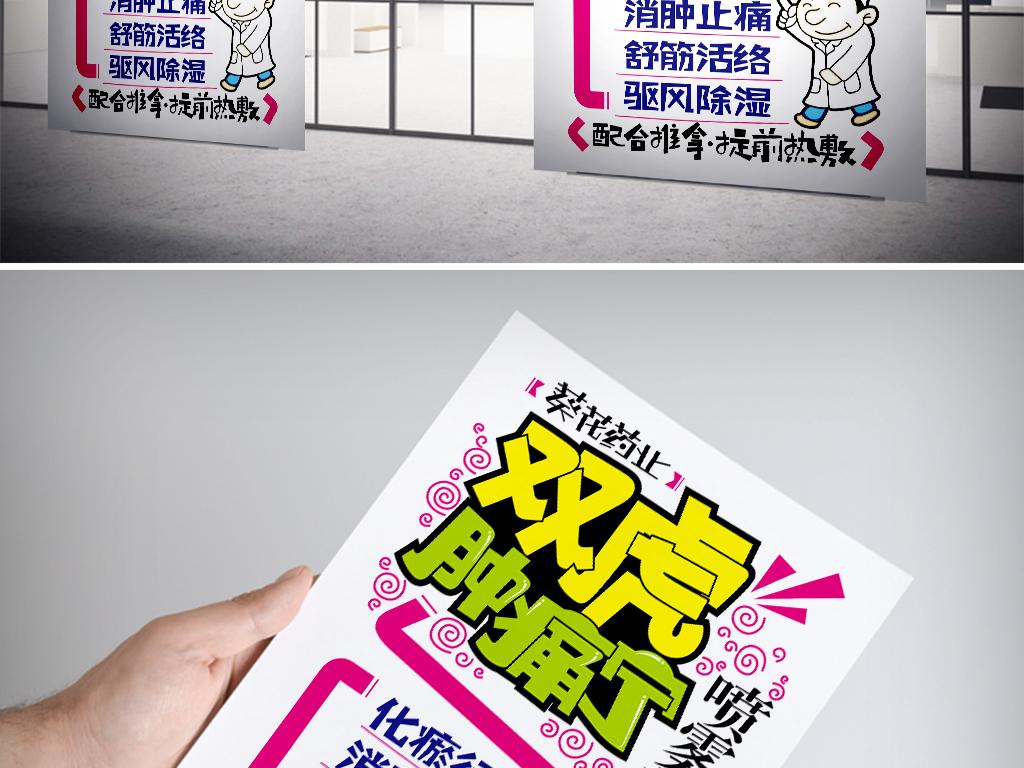 pop海报药品pop海报