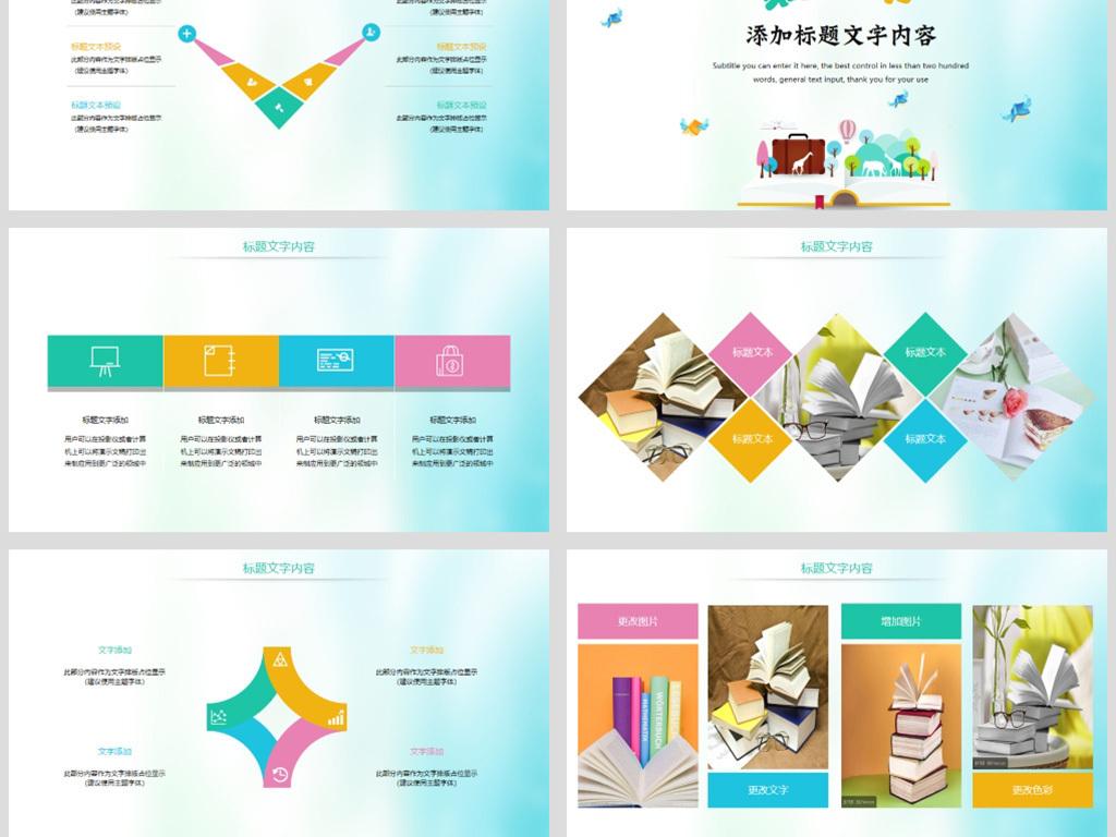 时尚炫彩卡通读书教育分享会PPT模板下载 17.54MB 其他大全 其他PPT